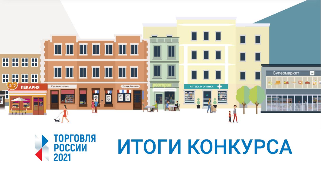 Подведены итоги конкурса «Торговля России-2021»