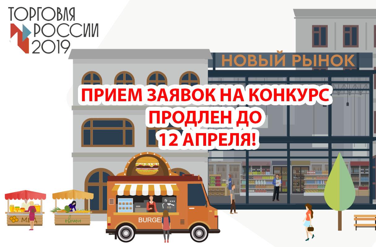 Прием заявок на конкурс «Торговля России 2019» продлен до 12 апреля
