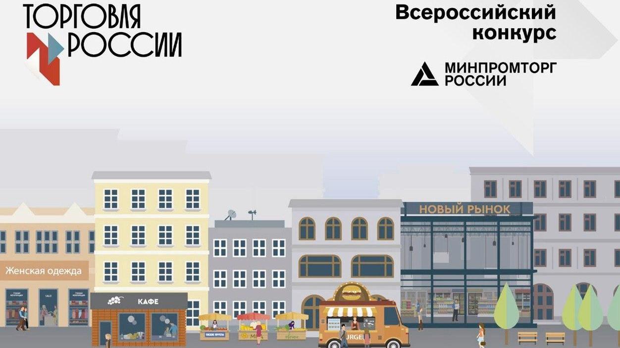 Минпромторг проводит IV конкурс «Торговля России»