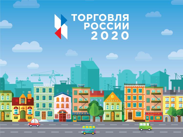 25 февраля Стартует конкурс «Торговля России 2020»