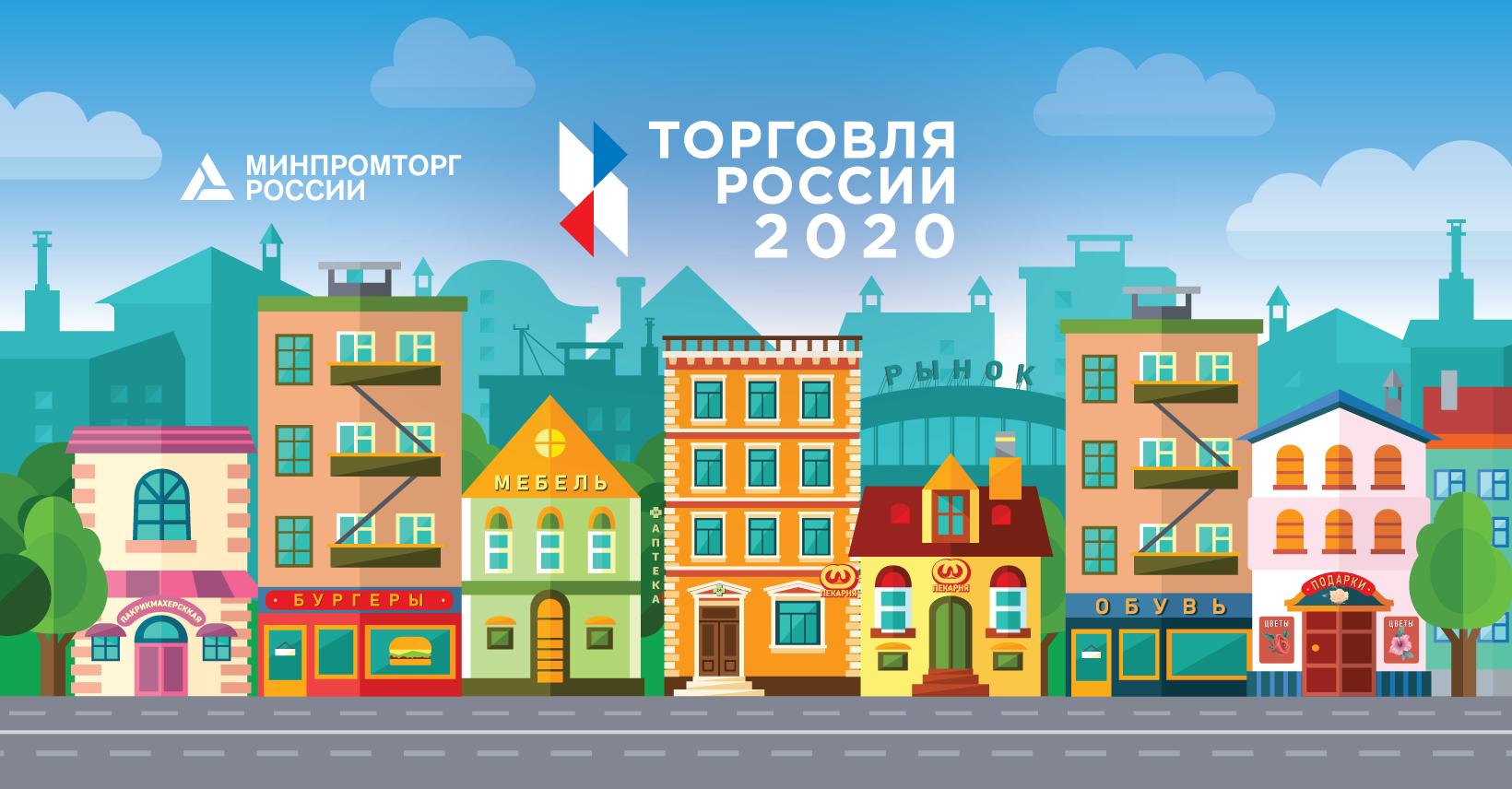 Срок подачи заявок на участие в ежегодном конкурсе «Торговля России 2020» продлен до 1 сентября 2020 года.
