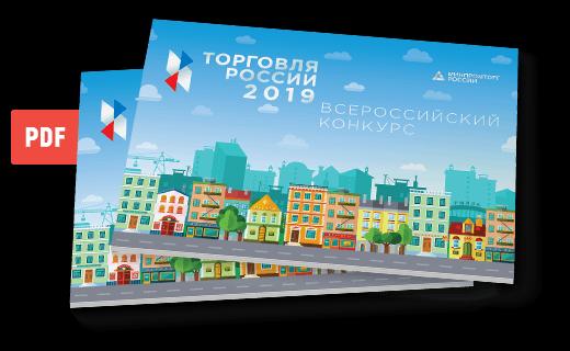 Каталог победителей конкурса Торговля России - 2019