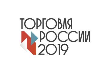 Пресс-релиз «Торговля России 2019»