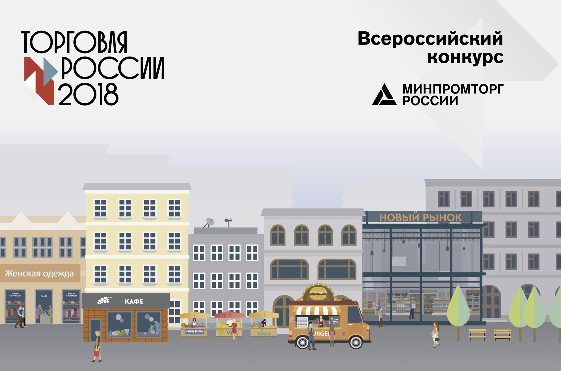 Брошюра «Торговля России 2018»