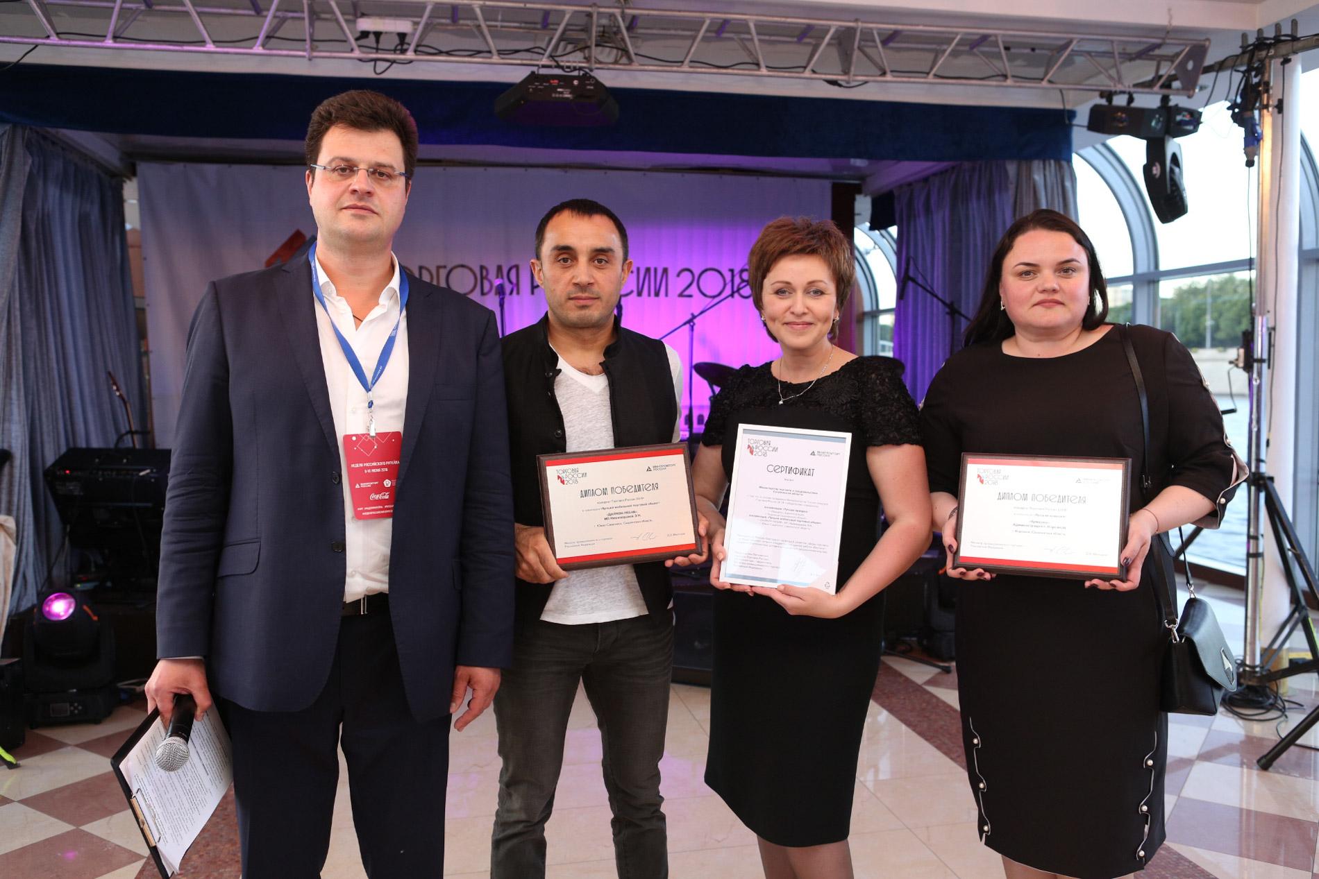 Церемония награждения победителей конкурса «Торговля России»