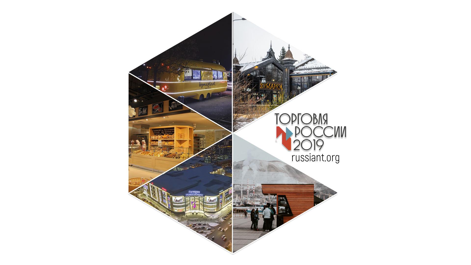 Итоги конкурса «Торговля России» будут подведены 17 мая